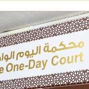 اهتمام رسمي وشعبي بقرار إنشاء محكمة اليوم الواحد بمحاكم رأس الخيمة